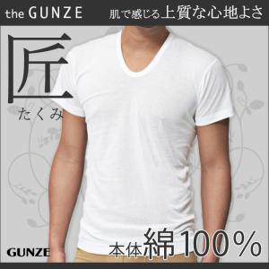 セール 特価 綿100 GUNZE(グンゼ)/the GUNZE(ザグンゼ)/【匠】UネックTシャツ(紳士)/31CK7016|gunze