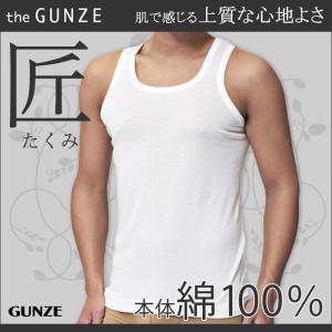 セール 特価 綿100 GUNZE(グンゼ)/the GUNZE(ザグンゼ)/【匠】タンクトップ(紳士)/31CK7020|gunze