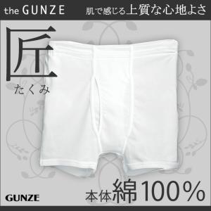 綿100 GUNZE(グンゼ)/the GUNZE(ザグンゼ)/【匠】ニットトランクス(前開き)(紳士)/31CK7090|gunze
