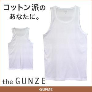 GUNZE(グンゼ)/the GUNZE(ザグンゼ)/【STANDARD】タンクトップ(丸首)(紳士)/CK9020|gunze