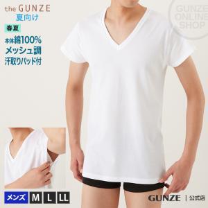 綿100 GUNZE(グンゼ)/the GUNZE(ザグンゼ)/【SEASON】VネックTシャツ(短袖)(汗とり付)(V首)(紳士)/春夏シャツ/CK9312N|gunze