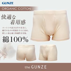 セール グンゼ ボクサーパンツ 前開き 綿100 GUNZE(グンゼ)/the GUNZE(ザグンゼ)/【オーガニック】ボクサーブリーフ (前あき)(紳士)/CK9480A|gunze