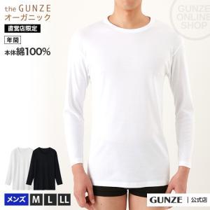 GUNZE(グンゼ)/the GUNZE(ザグンゼ)/【ORGANIC】クルーネックロングスリーブシャツ(メンズ)/CK9508/M〜LL|gunze