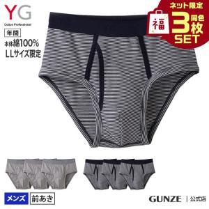 【数量限定 福袋】GUNZE(グンゼ)/YG(ワイジー)/ネット限定【セミビキニブリーフ大きいサイズ(前あき)】 3枚セット(メンズ)/FK0042N/LL gunze