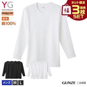 【数量限定 福袋】GUNZE(グンゼ)/YG(ワイジー)/ネット限定お得福袋【クルーネック9分袖シャツ】3枚セット(メンズ)/FK0208N/M〜L gunze