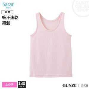130サイズ GUNZE(グンゼ)/KG(ケージー)/タンクトップ(女の子)/KGD4550〜KGD4565|gunze