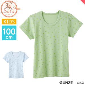 100cm GUNZE(グンゼ)/暖さら/【子供用】半袖丸首Tシャツ(男の子)秋冬/KGV6550/100サイズ gunze
