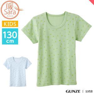 130cm GUNZE(グンゼ)/暖さら/【子供用】半袖丸首Tシャツ(男の子)秋冬/KGV6565/130サイズ gunze