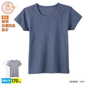 170cm GUNZE(グンゼ)/暖さら/【子供用】半袖丸首Tシャツ(男の子)秋冬/KGW6585/170サイズ gunze