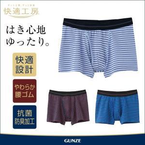 ボクサーパンツ GUNZE(グンゼ)/快適工房/ボクサーブリーフ(前開き)(紳士)/年間ボクサー//KH1088|gunze