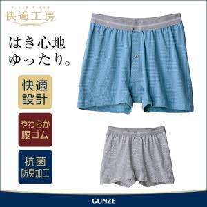 グンゼ 快適工房 トランクス 前開き GUNZE 男性下着/ニットトランクス(前あき)(紳士)/KH1095|gunze