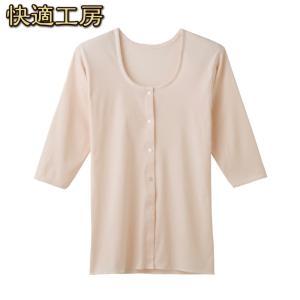 グンゼ 快適工房 綿100% 女性下着 GUNZE /七分袖前あきボタン付シャツ(婦人)/KH5034|gunze
