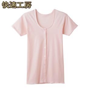 グンゼ 快適工房 綿100% 女性下着 GUNZE /三分袖前あきボタン付シャツ(婦人)/KH5038|gunze