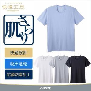 グンゼ 快適工房 男性下着 GUNZE /半袖丸首(紳士)/年間シャツ/KH7014|gunze