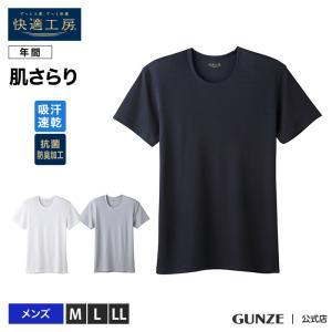 GUNZE(グンゼ)/快適工房/半袖丸首(紳士)/KH7114 gunze