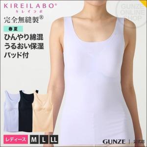 GUNZE(グンゼ)/KIREILABO(キレイラボ)/【ひんやり綿混】ラン型インナー(パッド付)(レディース)/春夏/KL3658R/M〜LL|gunze