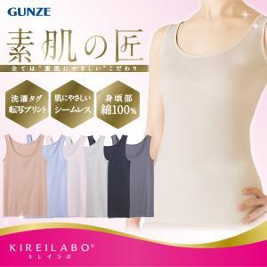 レディース タンクトップ 女性下着 低刺激 GUNZE(グンゼ)/KIREILABO(キレイラボ)/【素肌の匠】ラン型インナー(婦人)/年間シャツ/KL6554|gunze
