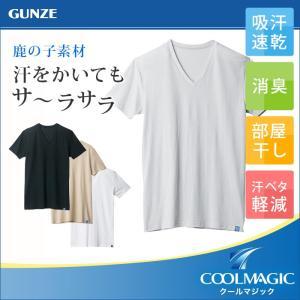セール 特価 グンゼ クールマジック 下着 吸汗速乾 GUNZE COOLMAGIC/VネックTシャツ/MC1515H|gunze