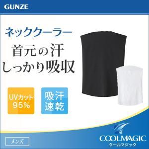 グンゼ クールマジック 下着 吸汗速乾 UV対策 GUNZE...