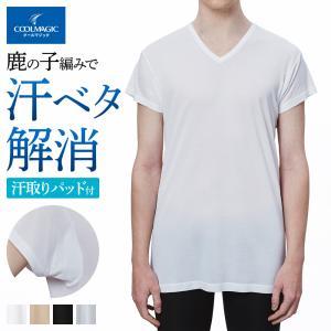 ポイント10倍 GUNZE(グンゼ)/COOLMAGIC(クールマジック)/汗とり付VネックTシャツ(短袖)(V首)(紳士)鹿の子素材/MC2512H|gunze