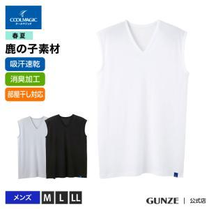 セール 特価 GUNZE(グンゼ)/COOLMAGIC(クールマジック)/Vネックスリーブレスシャツ(V首)(紳士)鹿の子素材/MC2518|gunze