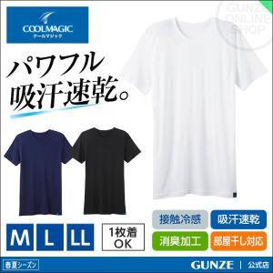 接触冷感 ひんやり 涼しい GUNZE(グンゼ)/COOLMAGIC(クールマジック)/クルーネックTシャツ(丸首)(紳士)/MC2613H gunze