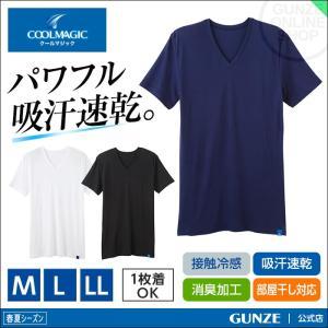 接触冷感 ひんやり 涼しい GUNZE(グンゼ)/COOLMAGIC(クールマジック)/VネックTシャツ(V首)(紳士)/MC2615H|gunze