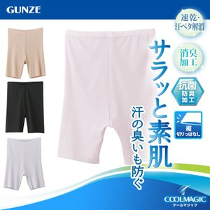 グンゼ クールマジック 下着 吸汗速乾 GUNZE COOLMAGIC/【サラッと素肌】2分丈(婦人)/MC6263