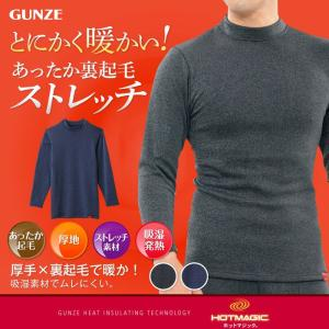 グンゼ あったかインナー メンズ 裏起毛 インナー HOTMAGIC ホットマジック 厚手 グンゼ 男性下着/ハイネックシャツ(紳士)/MH0710N|gunze