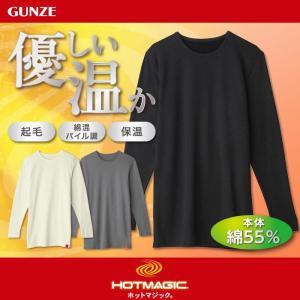 暖かい インナー メンズ 防寒 GUNZE  グンゼ 男性下着 HOTMAGIC ホットマジック/9分袖シャツ(丸首)(紳士)/MH1708H