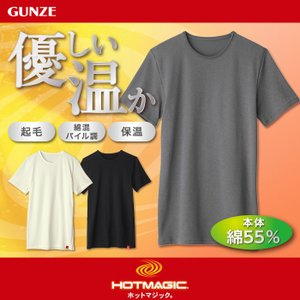 暖かい インナー メンズ 防寒  グンゼ 男性下着 ホットマジック GUNZE HOTMAGIC クルーネックTシャツ(丸首)(紳士)/MH1714H