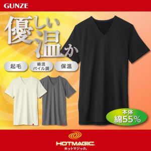 暖かい インナー メンズ 防寒 GUNZE  グンゼ 男性下着 HOTMAGIC ホットマジック/VネックTシャツ(V首)(紳士)/MH1715H