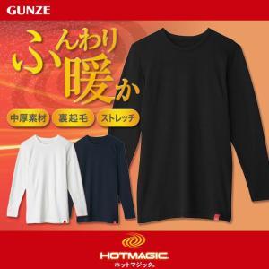 暖かい インナー メンズ 防寒  グンゼ 男性下着 ホットマジック GUNZE HOTMAGIC/ロングスリーブシャツ(丸首)(紳士)/MH1808H
