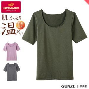 セール 特価 GUNZE(グンゼ)/HOTMAGIC(ホットマジック) SYLKYHOT 肌うっとり/5分袖インナー(レディース)/MH6248A/M〜LL|gunze