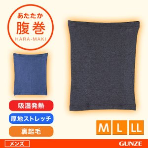 グンゼ あったかインナー 厚手 GUNZE/腹巻/【厚地ストレッチ】腹巻(紳士)/MK2000|gunze