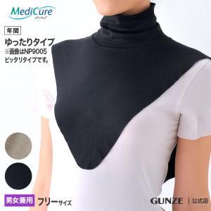 ネックカバー ネックウォーマー UV 日焼け 紫外線 治療 GUNZE(グンゼ)/MediCure(メディキュア)/低刺激性ネックカバー(ゆったりタイプ)/男女兼用/NP9006|gunze