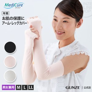 GUNZE(グンゼ)/MediCure(メディキュア)/アーム・レッグカバー/男女兼用/NP9007|gunze