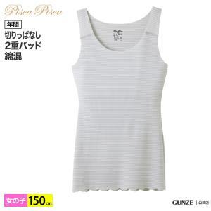 150cmGUNZE(グンゼ)キッズ/Pisca Pisca(ピスカピスカ)/綿混 やわらか/タンク...