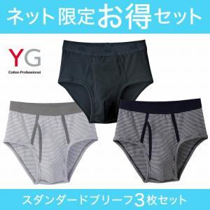 3枚組 GUNZE(グンゼ)/YG/ネット限定お得セットYGスタンダードブリーフ(前あき)3枚セット(紳士)/SETM025