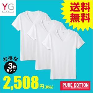 送料無料 GUNZE(グンゼ)/YG/ネット限定お得セット YG VネックTシャツ3枚セット(V首)(紳士)/SETM081|gunze