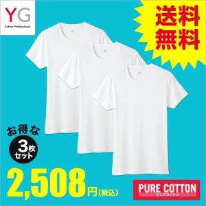 送料無料 GUNZE(グンゼ)/YG/ネット限定お得セット YG クルーネックTシャツ3枚セット(丸首)(紳士)/SETM084|gunze
