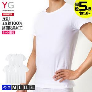 送料無料 GUNZE(グンゼ)/YG/ネット限定お得セット YG クルーネックTシャツ5枚セット(丸首)(紳士)/SETM085|gunze
