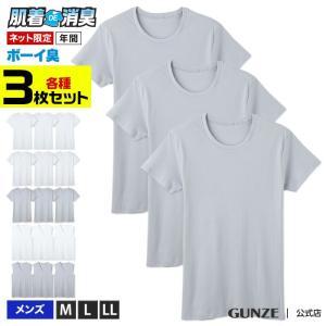 GUNZE(グンゼ)/肌着DE消臭インナー/SETQ020/M〜LL gunze