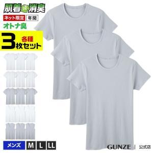 GUNZE(グンゼ)/肌着DE消臭インナー(メンズ)/SETQ030/M〜LL gunze
