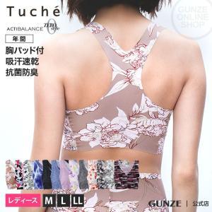 GUNZE(グンゼ)/Tuche(トゥシェ)/ACTIBALANCE(アクティバランス)/【完全無縫製】ハーフトップ(胸パッド付)(婦人)/TB4055|gunze