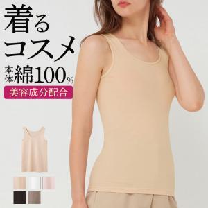 着るコスメ 綿100 GUNZE(グンゼ)/Tuche(トゥシェ)/タンクトップ(婦人)/TC4054|gunze