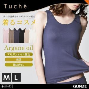 GUNZE(グンゼ)/Tuche(トゥシェ)/【着るコスメ:アルガンオイル配合】タンクトップ(婦人)/TC4554|gunze