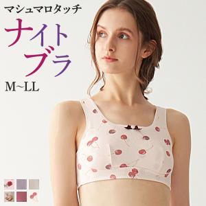 GUNZE(グンゼ)/Tuche(トゥシェ)/やわらかマシュマロタッチ / 【ナイトブラ】 ROOM...