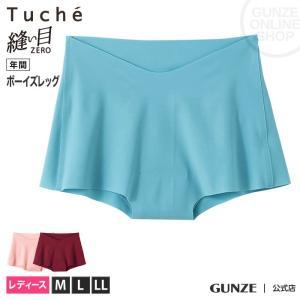 セール 特価 GUNZE(グンゼ)/Tuche(トゥシェ)/【縫い目ゼロ】ハーフショーツ(レディース)/TV2362K/M〜LL|gunze