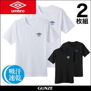 2枚組 GUNZE(グンゼ)/umbro(アンブロ)/クルーネックTシャツ(丸首)(紳士) 2枚セット/UB17132|gunze